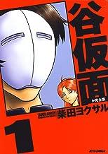 表紙: 谷仮面 完全版 1 (ジェッツコミックス) | 柴田ヨクサル