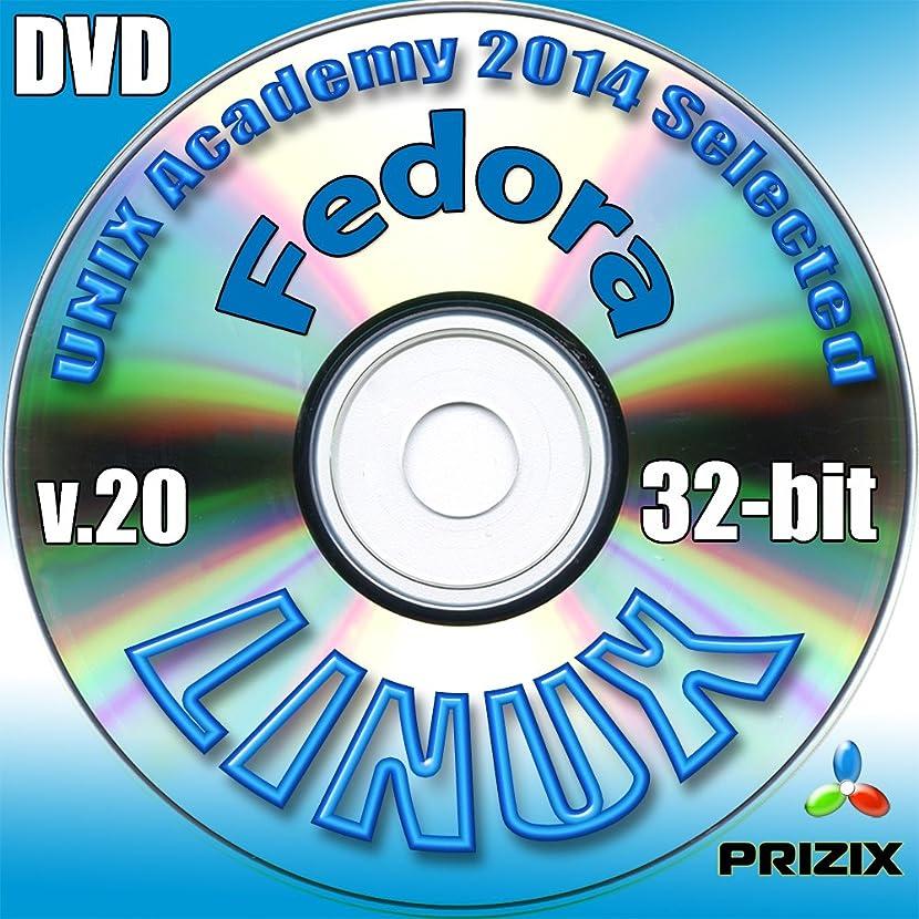 害南アメリカ食器棚Fedoraの20のLinuxのDVDの32ビットフルインストールには、無料のUNIXアカデミー評価試験、
