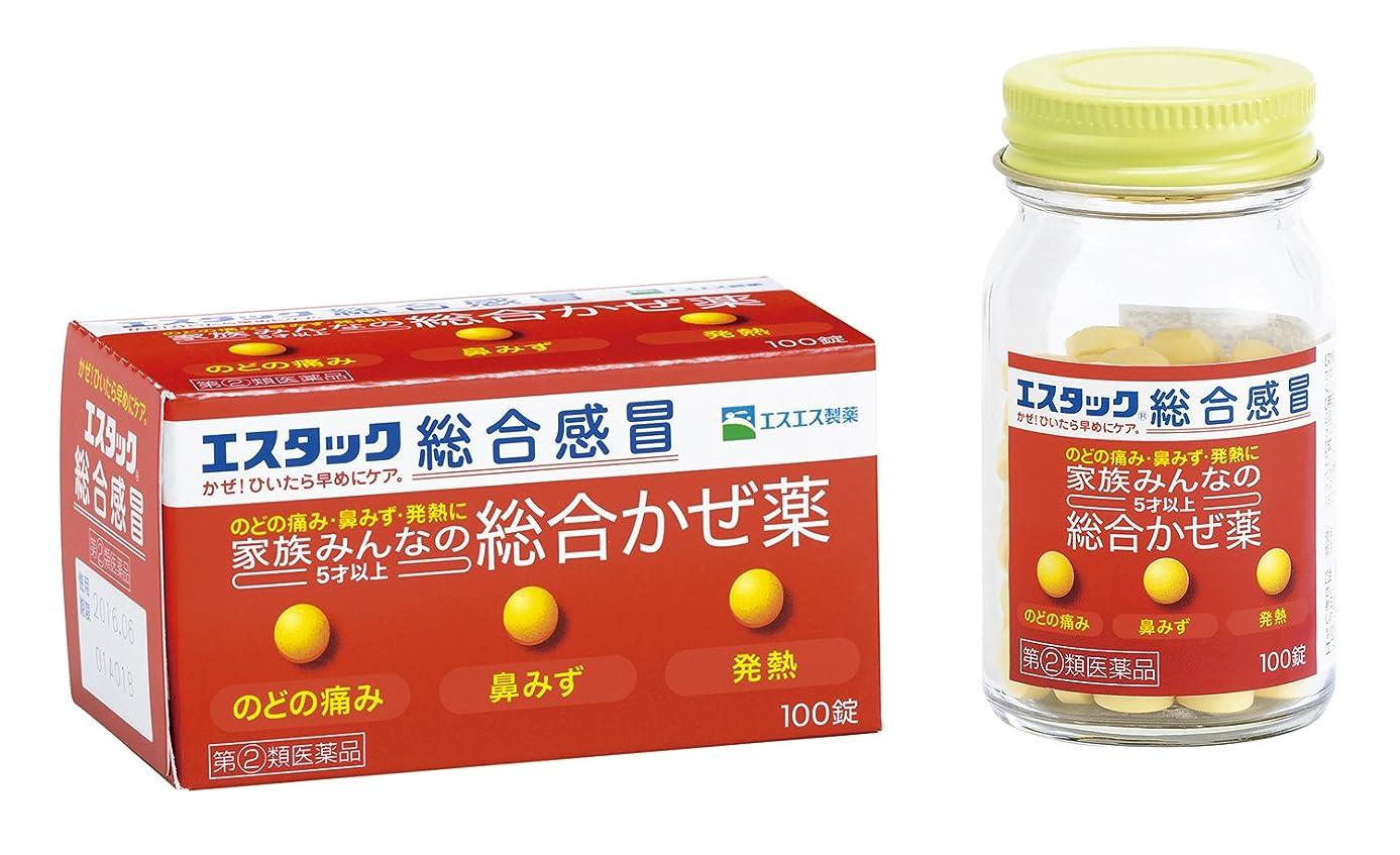 反逆煩わしいコーンウォール【指定第2類医薬品】エスタック総合感冒 100錠