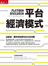 平台經濟模式: 從啟動、獲利到成長的全方位攻略 (Traditional Chinese Edition)