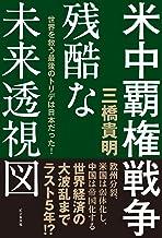 米中覇権戦争  残酷な未来透視図
