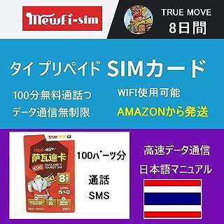 【TRUE MOVE】タイ プリペイドSIM8日間 データ通信無制限 100分無料通話つきamazonから発送