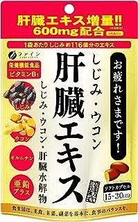 ファイン しじみウコン 肝臓エキス 90粒入(1日3~6粒) クルクミン オルニチン 亜鉛 配合 栄養機能食品 国内生産