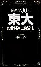 表紙: 偏差値30から東大に合格する勉強法 (中経出版) | 浜田一志