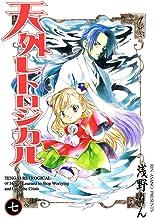 表紙: 天外レトロジカル 7巻 (コミックブレイド) | 浅野りん