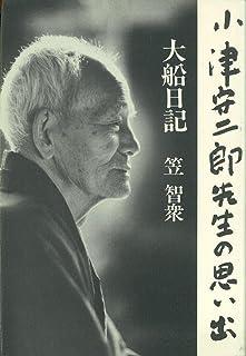 大船日記—小津安二郎先生の思い出
