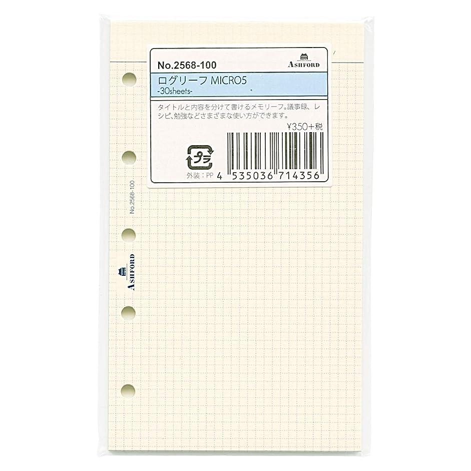 研磨剤予備皿ミニ5穴サイズ ログリーフ 30枚 システム手帳リフィル 2568-100