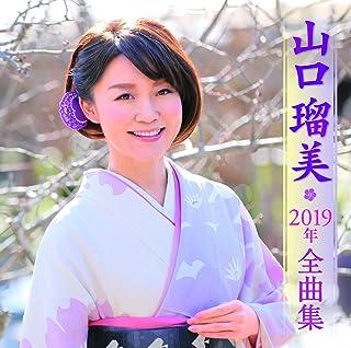 山口瑠美2019年全曲集