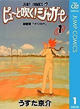 表紙: ピューと吹く!ジャガー モノクロ版 1 (ジャンプコミックスDIGITAL) | うすた京介