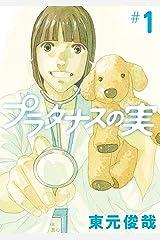 プラタナスの実(1) (ビッグコミックス) Kindle版