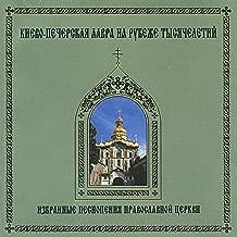 russian orthodox sacred music