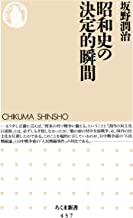 表紙: 昭和史の決定的瞬間 (ちくま新書) | 坂野潤治