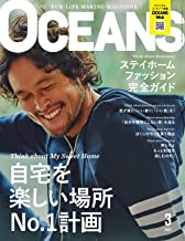 OCEANS 2021年3月号 [雑誌]