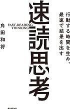 表紙: 行動する時間を生み、最速で結果を出す 速読思考 | 角田 和将