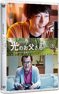 劇場版 ファイナルファンタジーXIV 光のお父さん[DVD]