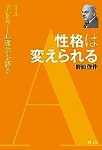 表紙: 性格は変えられる アドラー心理学を語る | 野田 俊作
