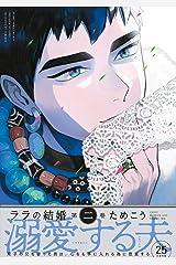 ララの結婚 2 (ビーボーイコミックスDX) Kindle版