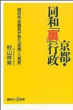 表紙: 京都・同和「裏」行政 現役市会議員が見た「虚構」と「真実」 (講談社+α新書) | 村山祥栄