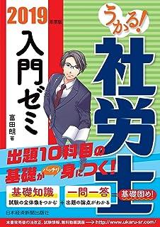 うかる! 社労士 入門ゼミ 2019年度版 (日本経済新聞出版)