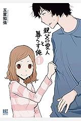 親父の愛人と暮らす俺 (1) (バーズコミックス デラックス) Kindle版
