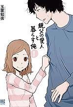 表紙: 親父の愛人と暮らす俺 (1) (バーズコミックス デラックス) | 玉置勉強