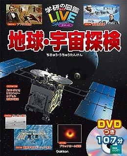 地球・宇宙探検 (学研の図鑑LIVEスペシャル)