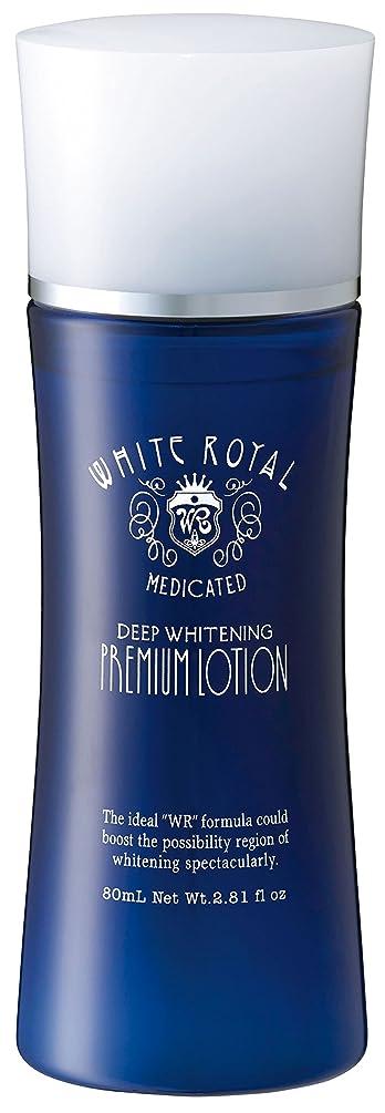 伝染性のドル知恵ホワイトロワイヤル 極濃美白プレミアムローション 80mL