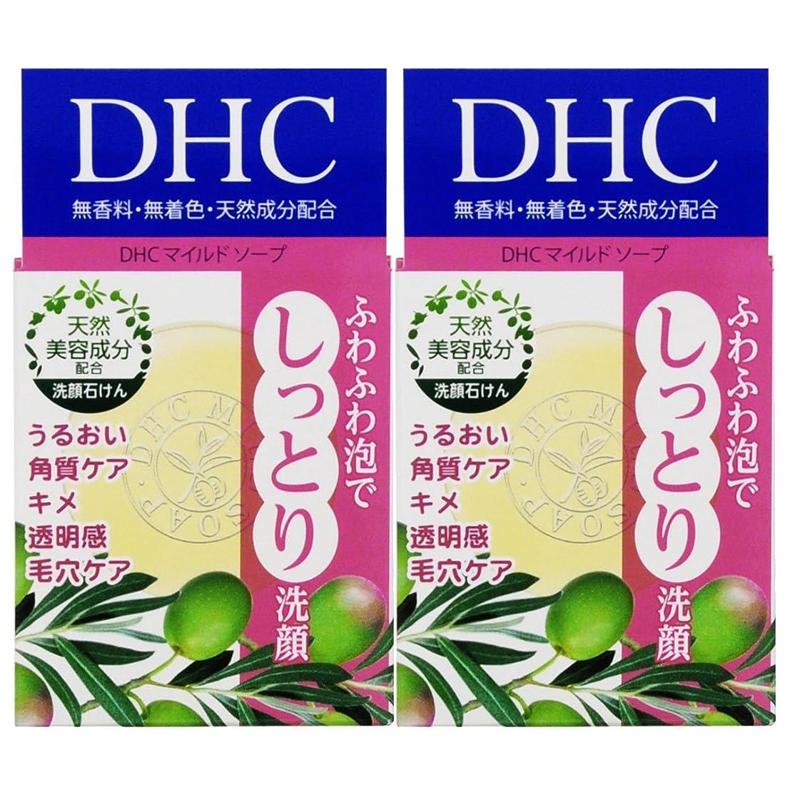 海ダイヤモンド舞い上がる【セット品】DHC マイルドソープ (SS) 35g 2個セット