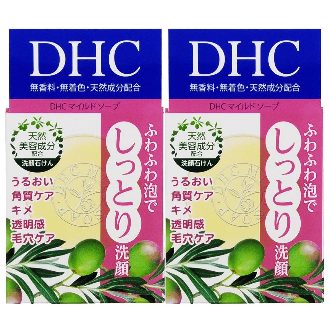 日曜日嫌悪生産的【セット品】DHC マイルドソープ (SS) 35g 2個セット