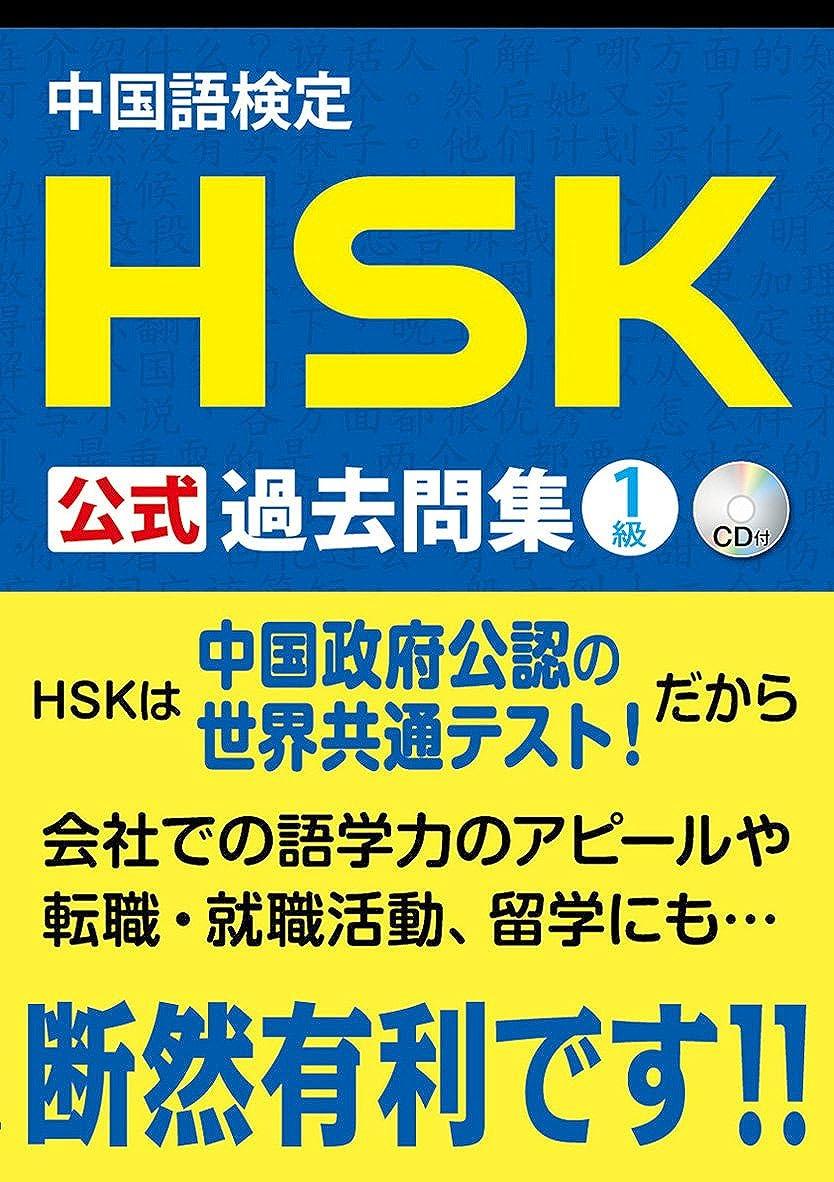 無力純粋な反対中国語検定 HSK 公式 過去問集 1級 CD付