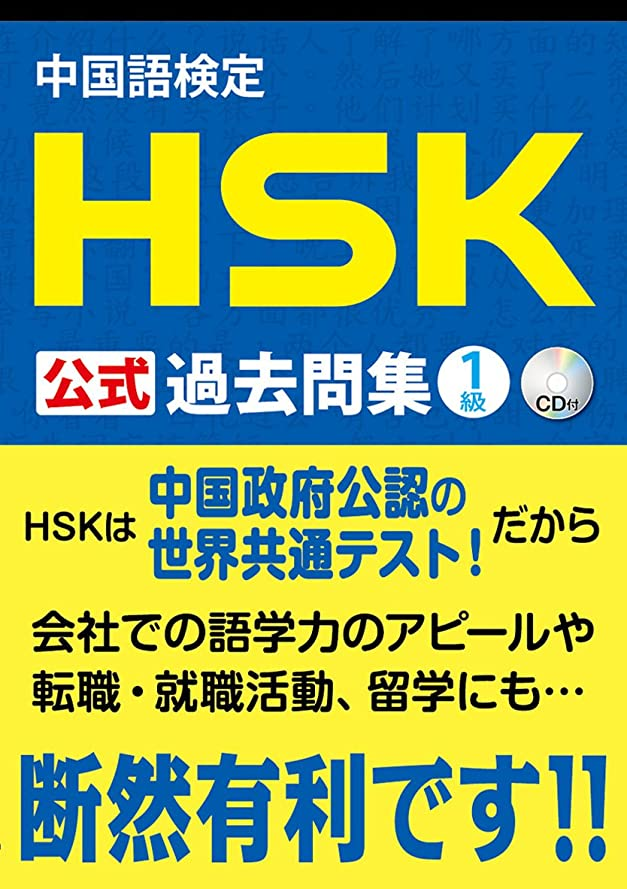 位置づけるストライプ粒子中国語検定 HSK 公式 過去問集 1級 CD付