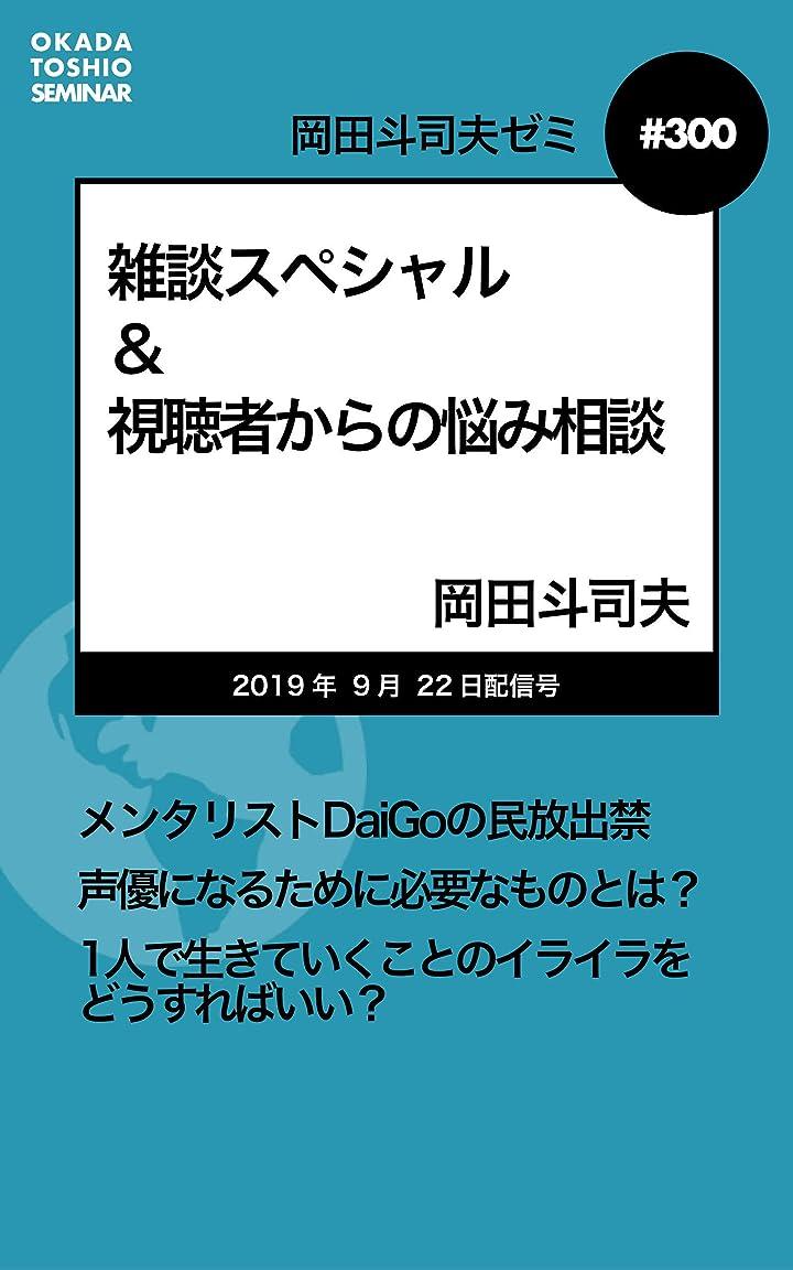 砂漠トレード壁紙岡田斗司夫ゼミ#300:雑談スペシャル&視聴者からの悩み相談