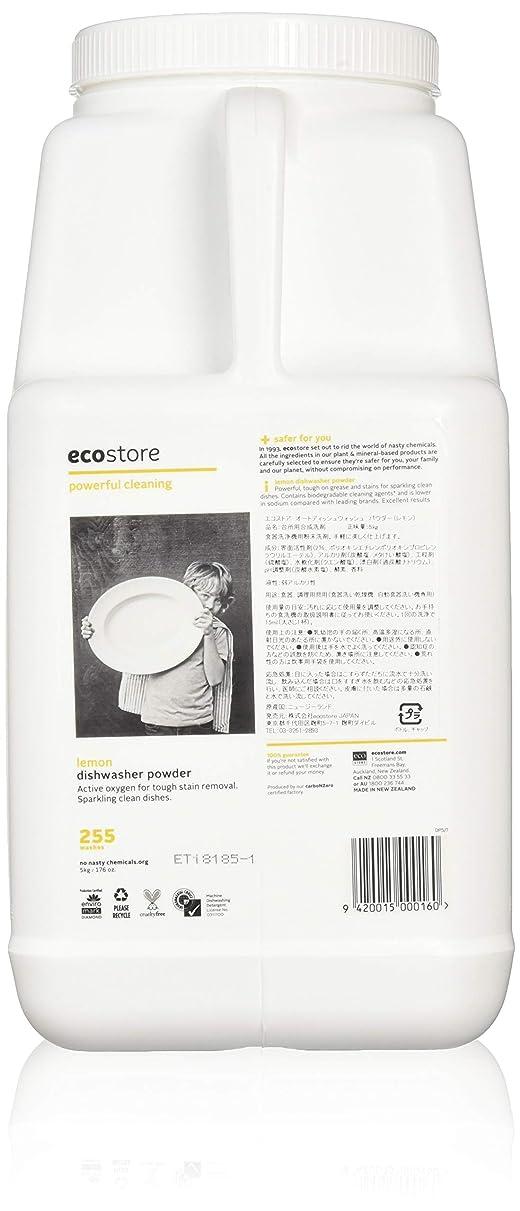 医師抑止するドットecostore エコストア オート ディッシュウォッシュパウダー  【レモン】 大容量 5kg 自動食器洗浄機用 粉末 洗剤
