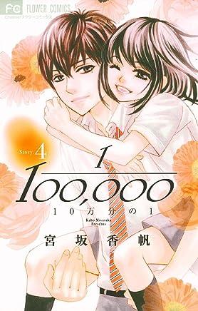 10万分の1(4) (フラワーコミックス)