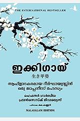 Ikigai (Malayalam) (Malayalam Edition) Kindle Edition