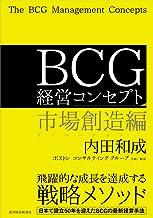 表紙: BCG 経営コンセプト 市場創造編   ボストン コンサルティング グループ