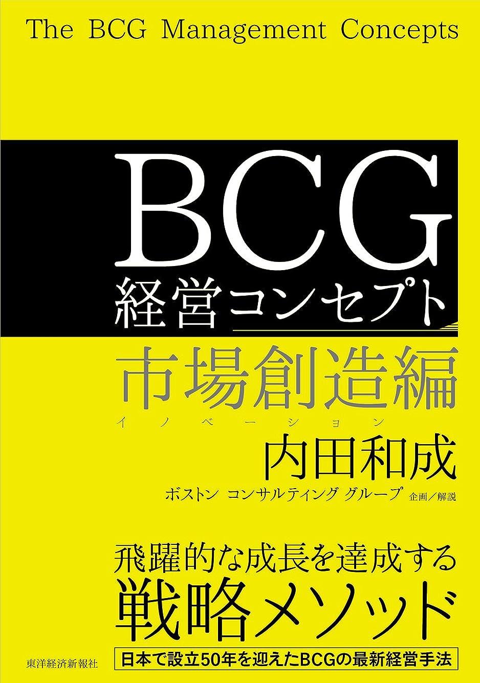 まだら確かめる二週間BCG 経営コンセプト 市場創造編