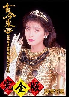 古今東西~鬼が出るか蛇が出るかツアー'91~完全版【BD+2CD】 [Blu-ray]