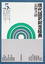 現代語訳「阿含経典」〈第5巻〉長阿含経
