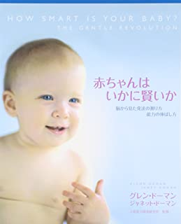 赤ちゃんはいかに賢いか (gentle revolution)