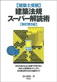 建築士受験 建築法規スーパー解読術 新訂第5版