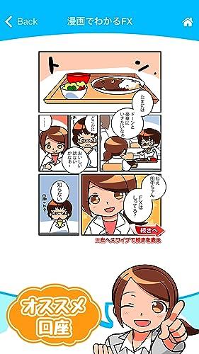 『無料初心者向けFX入門』の3枚目の画像