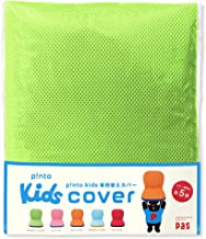 p!nto kids cover 全5色(子供の姿勢を考えたクッション 座布団(pinto kids)「ピントキッズ」専用替えカバー)[ライムグリーン]