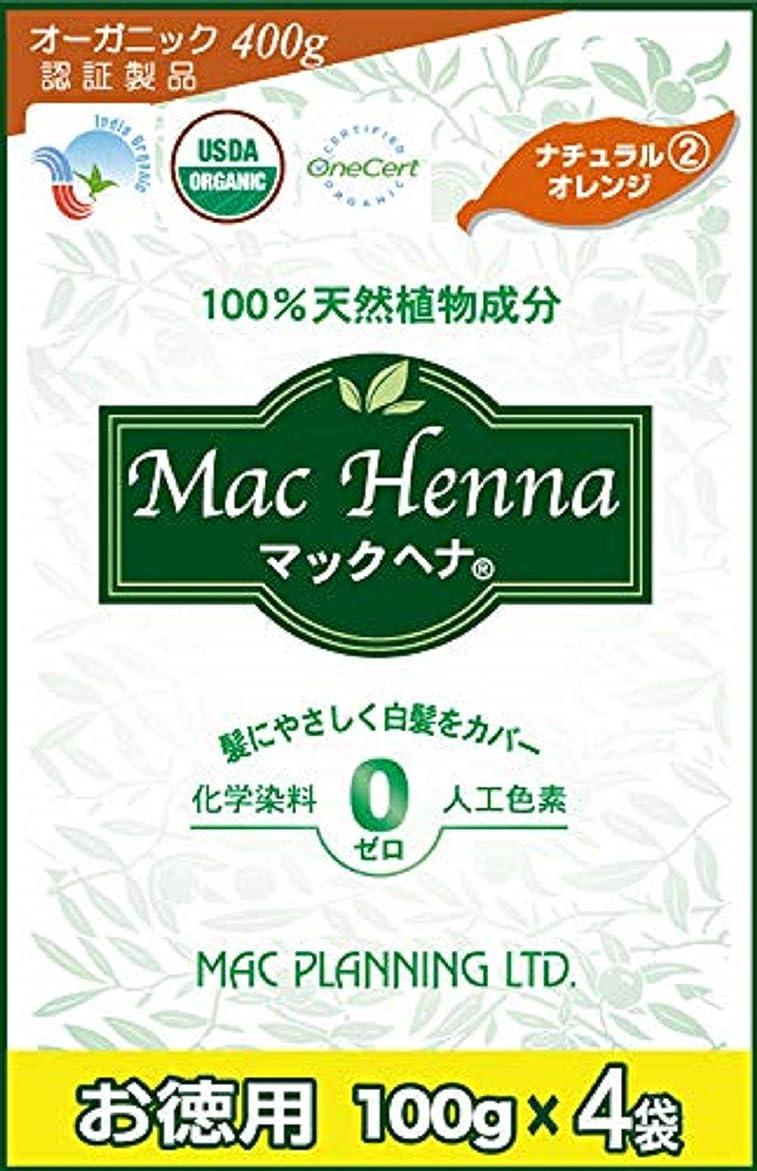 ピストン熟す荒野マックヘナ お徳用 ナチュラルオレンジ400g (ヘナ100%) ヘナ白髪用カラー