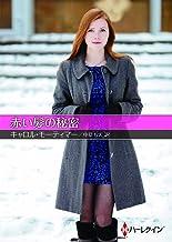 赤い髪の秘密【ハーレクインSP文庫版】 (ハーレクインSP文庫)