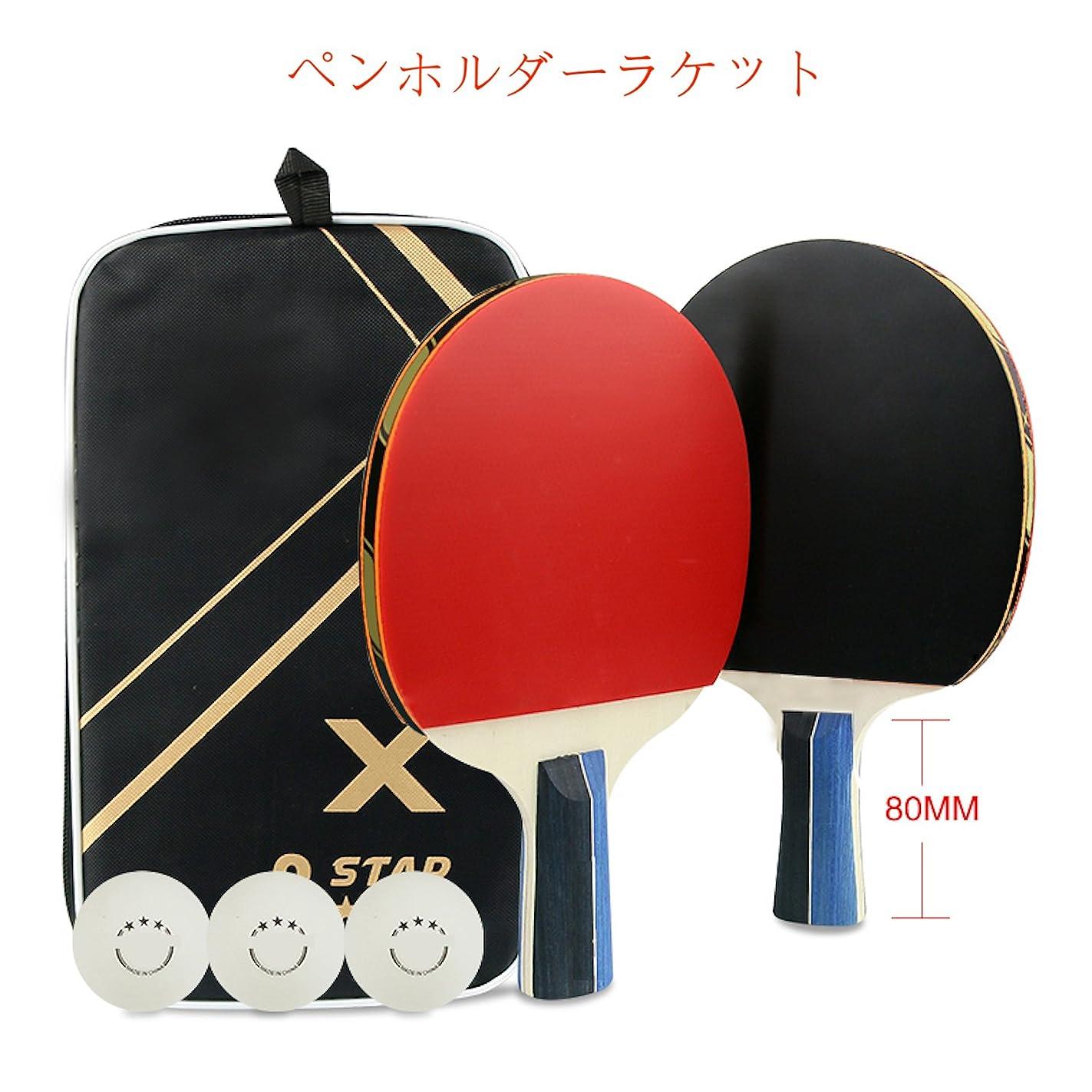 負担処理静かに卓球 ラケット ポータブル 卓球セット ピンポンラケット ラケット2本 ピンポン球3個 収納袋付き 卓球用品 卓球ボール 新入生応援セット ペンホルダーラケットシェークハンドラケット Akayama