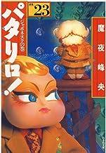表紙: パタリロ! 23 (白泉社文庫) | 魔夜峰央