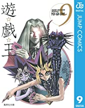 表紙: 遊☆戯☆王 モノクロ版 9 (ジャンプコミックスDIGITAL) | 高橋和希