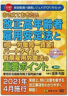 セミナーDVD 日本法令 おさえておきたい改正高年齢者雇用安定法と〔同一労働同一賃金〕パートタイム・有期雇用労働法の重要ポイント 東京社会保険労務士協同組合編 V145 坂東利国