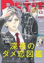 プチコミック 2019年12月号(2019年11月8日) [雑誌]